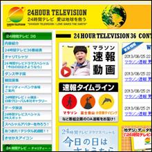 「半沢潰しか」24時間テレビ、到着遅れた森三中・大島のマラソンに疑惑の声