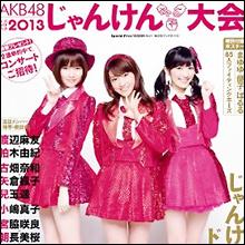 『AKB48じゃんけん大会』レフェリー降板の山里亮太、ラジオで未練タラタラ