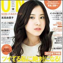 「AVに出たい」次回朝ドラ女優の吉高由里子が仰天発言!?