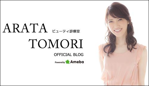 20131106tomori.jpg