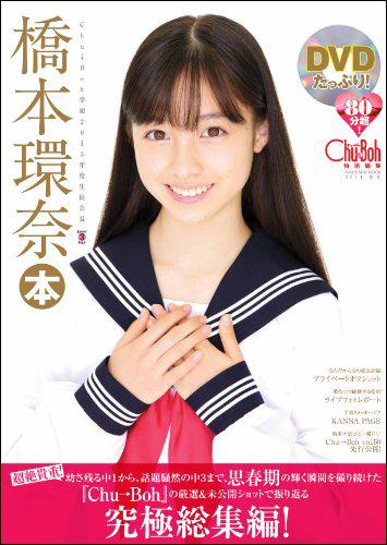 20131217hashimotokanna.jpg