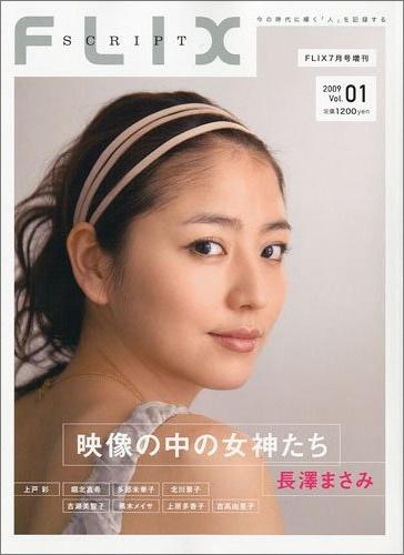 20140405_nagasawa.jpg