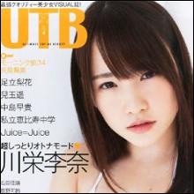 AKB48の川栄李奈が卒業示唆でファン困惑…総選挙の票集め戦略との疑惑も