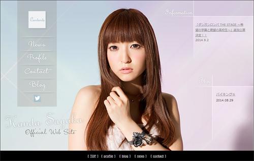20140902-kandasayaka.jpg