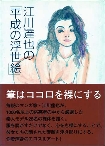 20140902egawa.jpg