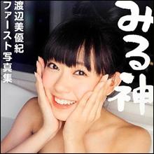 好評なのはエロ衣装だけ? NMB48・渡辺美優紀の優勝で「じゃんけん大会」のヤラセ疑惑が再燃