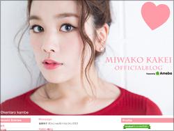 20150121_kakeimiwako_hon.jpg