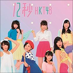 「ドMプレイ?」HKT48、深夜バラエティの挑戦企画で手足を縛られ…