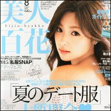 深田恭子、顔の激変で別人状態に…「整形か?劣化か?」とファン騒然