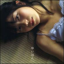 AKB48・横山由依がドラマで透け乳首!? 衝撃シーンにファンの間で論争が勃発