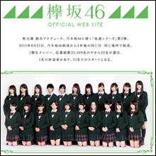 キス&胸揉みプリクラ流出…欅坂46メンバーに「淫行スキャンダル」疑惑!?