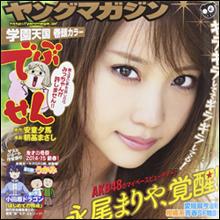 AKB48に新たなパイパンキャラ! 峯岸みなみ、後輩・永尾まりやの下の毛事情をバラす