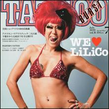LiLiCoの肉体美に男性視聴者から絶賛…モテないキャラから一転「セクシーすぎる」との評