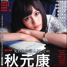前田敦子も言及…秋元康、AKB48プロデューサー「卒業宣言」の真意