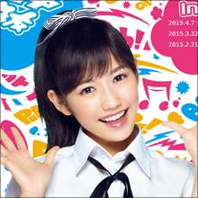 AKB48・渡辺麻友、さまぁ~ず・三村のセクハラ発言にも微笑む余裕ぶりで汚名返上なるか