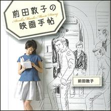 前田敦子の「ベスト映画」に賛否…一部ファンは「元アイドルなのに…」と動揺