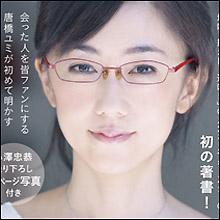 唐橋ユミの大胆イメチェンに視聴者動揺…「可愛くなった」「微妙」と賛否両論