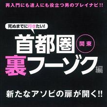 アナタの街にも本番はある!! 風俗に情熱を捧げるライターらによる渾身の書『死ぬまでに行きたい! 首都圏関東裏フーゾク』