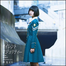 欅坂46、デビュー曲が「乃木坂超え」の大ヒット…センター・平手友梨奈の逸材ぶりに高まる期待