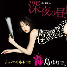 前田敦子、新ドラマの過激な濡れ場に高まる期待…一方で「映画祭構想」にバッシング