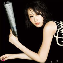 """前田敦子、大胆すぎる濡れ場と""""ブス顔""""で本格派女優に…超低視聴率の不運を跳ね返すか"""