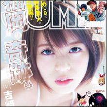 「バスト露出寸前」CMで話題の美少女・吉﨑綾、超異例ぶち抜きグラビアに抜擢でブレイクへ大きな一歩
