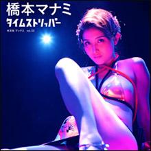 橋本マナミ、究極のコスプレ写真集で限界露出…盤石のセクシーキャラで女優としても評価上昇