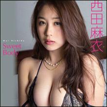「今が一番エロい」西田麻衣、過去最高レベルの過激度にファンが期待…10周年写真集と最新DVDで大人の色気