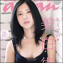 """大倉忠義、吉高由里子との熱愛発覚に「芹那よりはマシ」の声 """"撮られすぎ""""のふたりにファン離れの怖れも…"""