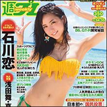 石川恋、グラビア新境地に「死ぬほどそそる」と絶賛の声! 女優としての活躍にも期待高まる