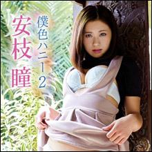 「今年見た尻で一番いい」安枝瞳、ド迫力ヒップ大解放の新作DVDにグラビアファンの期待高まる