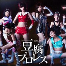 """「衣装がエロすぎる」AKB48グループが女子プロレスに挑戦する""""肉弾戦""""ドラマに期待の声"""