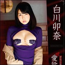 「ソフマップ出禁疑惑」も追い風に! 白川卯奈、全裸にタオル一枚の最新過激DVDの注目度が急上昇