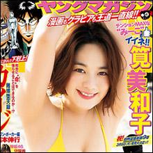 「男が求める理想の身体」筧美和子、解放感MAXの鮮烈ビキニグラビアに絶賛の声