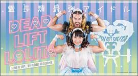 筋肉アイドル・才木玲佳、最強アイドルユニット結成で話題に! 強烈すぎるビジュアルに驚愕する人が続出の画像1