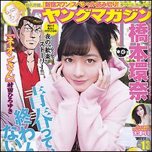 橋本環奈、天使すぎる美少女が急激に巨乳化! メディア露出急増で「むっちり論争」が再燃