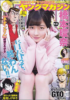 橋本環奈、天使すぎる美少女が急激に巨乳化! メディア露出急増で「むっちり論争」が再燃の画像1