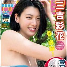 三吉彩花、青年誌で水着グラビア初解禁! 意外な豊満バストに魅了される男性続出