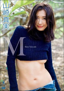 山崎真実、写真集ヒットに続いて9年ぶりにイメージDVD再開! 変わらぬ美ボディと大人の色気で男性人気爆発の画像1