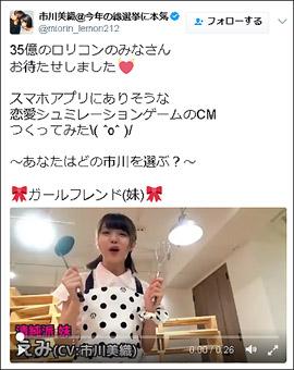 「35億のロリコンのみなさんお待たせしました」NMB48・市川美織、吹っ切れまくった妹キャラ動画が話題にの画像1