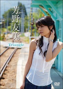 「再現女優」芳野友美、マツコ効果で男性人気が急上昇! 過去のセクシーグラビアDVDがバカ売れ状態にの画像1