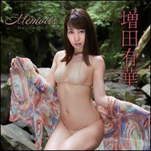 「全裸に見える」の声も! 増田有華、初イメージ作のジャケットで大胆なランジェリー風ビキニ姿