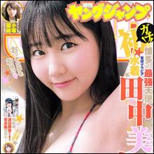 「美少女・巨乳・色白」の三拍子! HKT48・田中美久、人生初の水着グラビアに大反響
