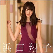 浜田翔子、衝撃の「透け〇〇」解禁!? あざとエロい新作イメージにファンの期待高まる