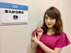 神乳グラドル・都丸紗也華、パツンパツン状態のヨガポーズにファン大興奮!の画像1