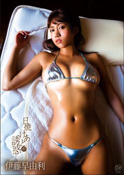 「エロすぎる日焼けあと」に大注目! Gカップグラドル・伊藤早由利、夏にぴったりの新作DVD!!の画像1