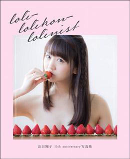 浜田翔子、渾身の「エロロリカワ」表紙カット! 約10年ぶり写真集リリース決定にファン歓喜の画像1