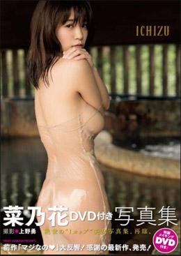 「ほぼ全裸!」菜乃花、過激すぎる透け透け表紙カット公開に反響の画像1