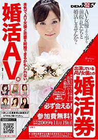 『婚活AV。』