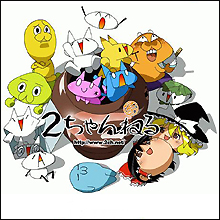 ネット投票に死角アリ!! 2ちゃんねるの「祭」10年史